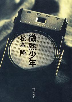 小説 微熱少年-電子書籍
