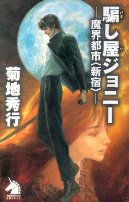 騙しやジョニー ―魔界都市<新宿>―-電子書籍