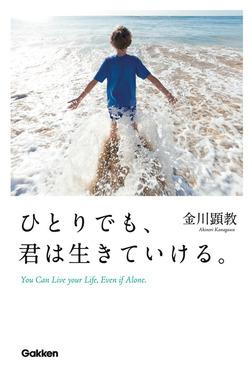 ひとりでも、君は生きていける。-電子書籍