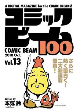 コミックビーム100 2018 Oct. Vol.13-電子書籍