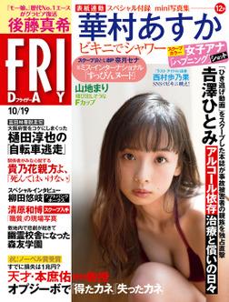 FRIDAY (フライデー) 2018年10月19日号-電子書籍