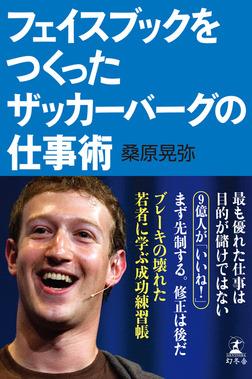 フェイスブックをつくったザッカーバーグの仕事術-電子書籍