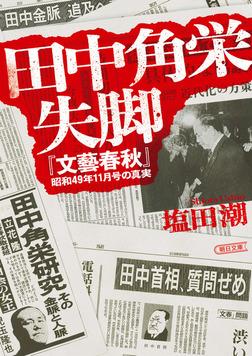 田中角栄失脚 『文藝春秋』昭和49年11月号の真実-電子書籍