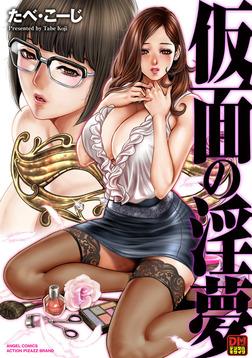 仮面の淫夢 デジタルモザイク版-電子書籍