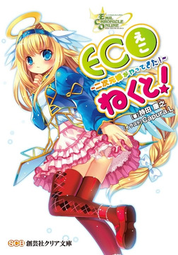 ECOねくと!-電子書籍