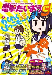 コミック電撃だいおうじ VOL.9