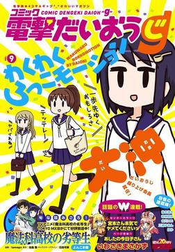 コミック電撃だいおうじ VOL.9-電子書籍