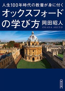 人生100年時代の教養が身に付くオックスフォードの学び方-電子書籍