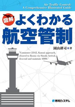 よくわかる航空管制-電子書籍