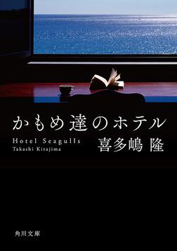 かもめ達のホテル-電子書籍