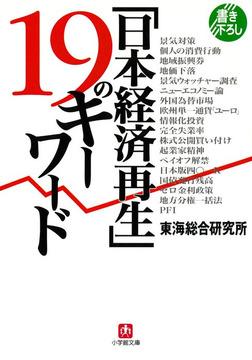 「日本経済再生」19のキーワード(小学館文庫)-電子書籍