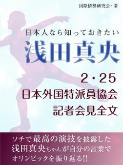 日本人なら知っておきたい 浅田真央 2・25日本外国特派員協会記者会見全文-電子書籍
