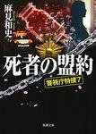 死者の盟約―警視庁特捜7―(新潮文庫)