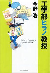 工学部ヒラノ教授