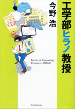 工学部ヒラノ教授-電子書籍