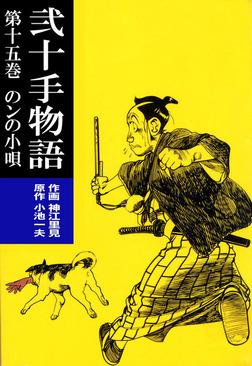 弐十手物語(15)-電子書籍