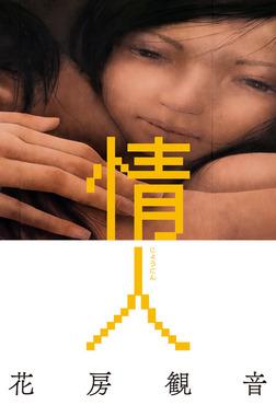 情人-電子書籍