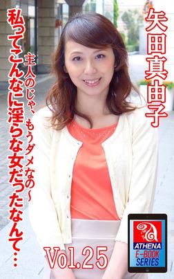 私って、こんなに淫らな女だったなんて… 矢田真由子-電子書籍