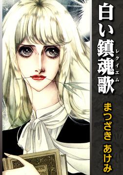 白い鎮魂歌-電子書籍