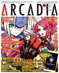 月刊アルカディア No.153 2013年2月号
