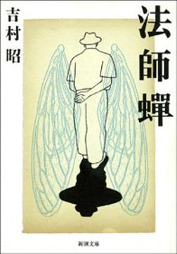 法師蝉-電子書籍