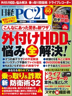 日経PC21(ピーシーニジュウイチ) 2018年8月号 [雑誌]-電子書籍