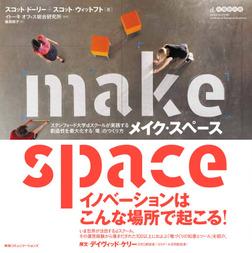 メイク・スペース 創造性を最大化する「場」のつくり方-電子書籍