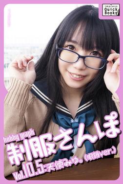 hobby graph 制服さんぽ Vol.10.5 天使みゅ。(眼鏡Ver.)-電子書籍