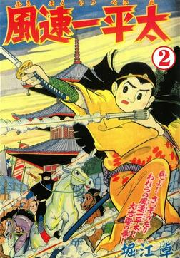 風速一平太 (2)-電子書籍