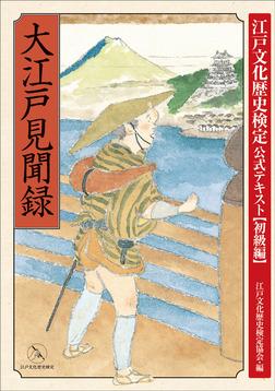 大江戸見聞録 江戸文化歴史検定公式テキスト【初級編】-電子書籍