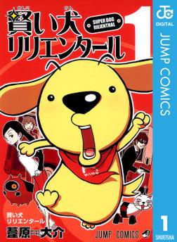 賢い犬リリエンタール 1-電子書籍