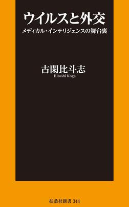ウイルスと外交  ~メディカル・インテリジェンスの舞台裏~-電子書籍
