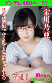 【Megamorrina】 私のお尻ばっかり見てるの知ってるよ 栄川乃亜 Vol.1