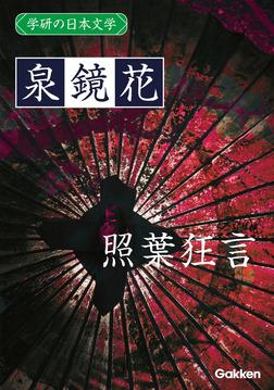 学研の日本文学 泉鏡花 照葉狂言-電子書籍