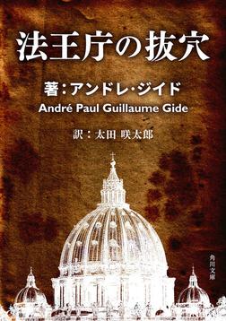 法王庁の抜穴-電子書籍