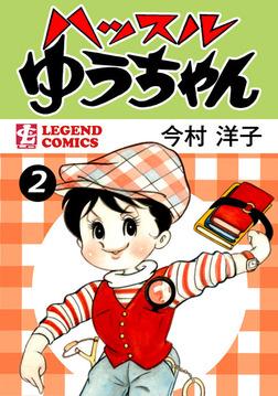 ハッスルゆうちゃん(2)-電子書籍