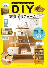 はじめてでもかんたん!おしゃれ! DIY家具&リフォーム(西東社)