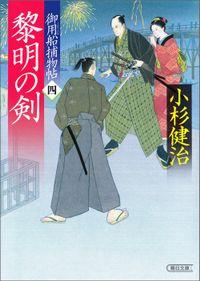 御用船捕物帖(4) 黎明の剣