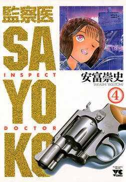 監察医 SAYOKO(4)-電子書籍