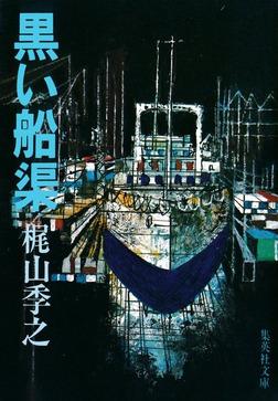 黒い船渠-電子書籍