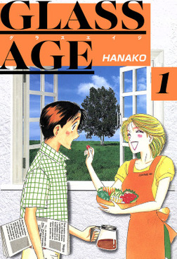GLASS AGE 1-電子書籍