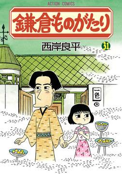 鎌倉ものがたり / 31-電子書籍