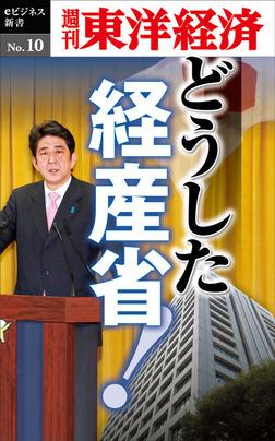 どうした経産省!―週刊東洋経済eビジネス新書No.10-電子書籍