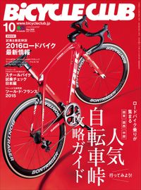 BiCYCLE CLUB 2015年10月号 No.366