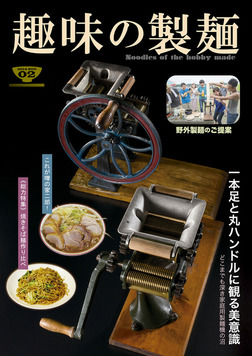 趣味の製麺2号-電子書籍