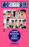 【期間限定 無料お試し版】浦安鉄筋家族(少年チャンピオン・コミックス)