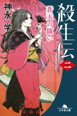 殺生伝〈二〉蒼天の闘い-電子書籍