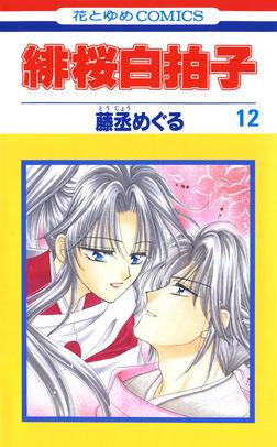 緋桜白拍子 12巻-電子書籍