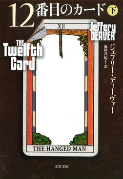 12番目のカード 下-電子書籍