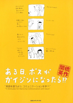 """ある日、ボスがガイジンになったら!? : """"英語を習うより、コミュニケーションを学べ""""-電子書籍"""